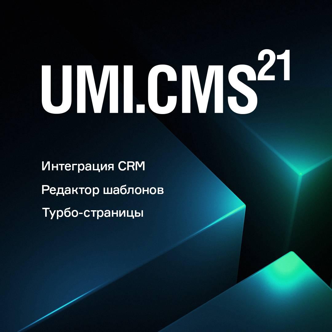 Cистема управления сайтами UMI.CMS 21 научилась делать Турбо-страницы