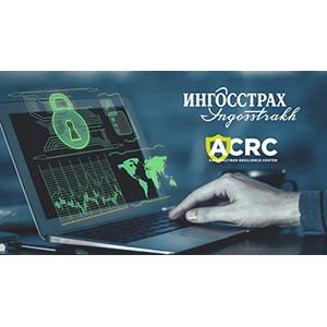 «Ингосстрах» создает центр мониторинга информационной безопасности