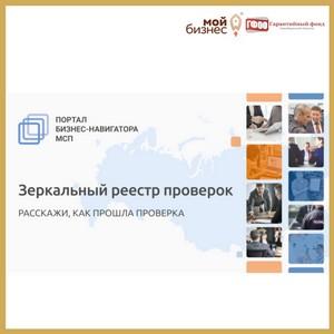 «Зеркальный реестр» - обратная связь Росреестра с бизнесом Забайкалья