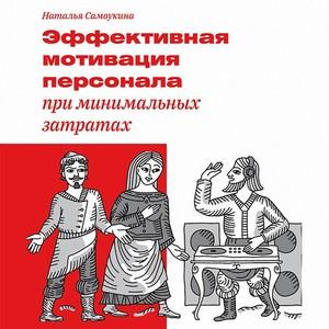 Вышла книга Натальи Самоукиной «Эффективная мотивация персонала»