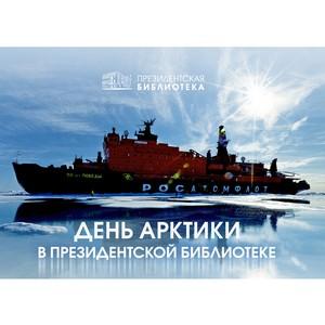 Конференция «День Арктики в Президентской библиотеке» в Петербурге
