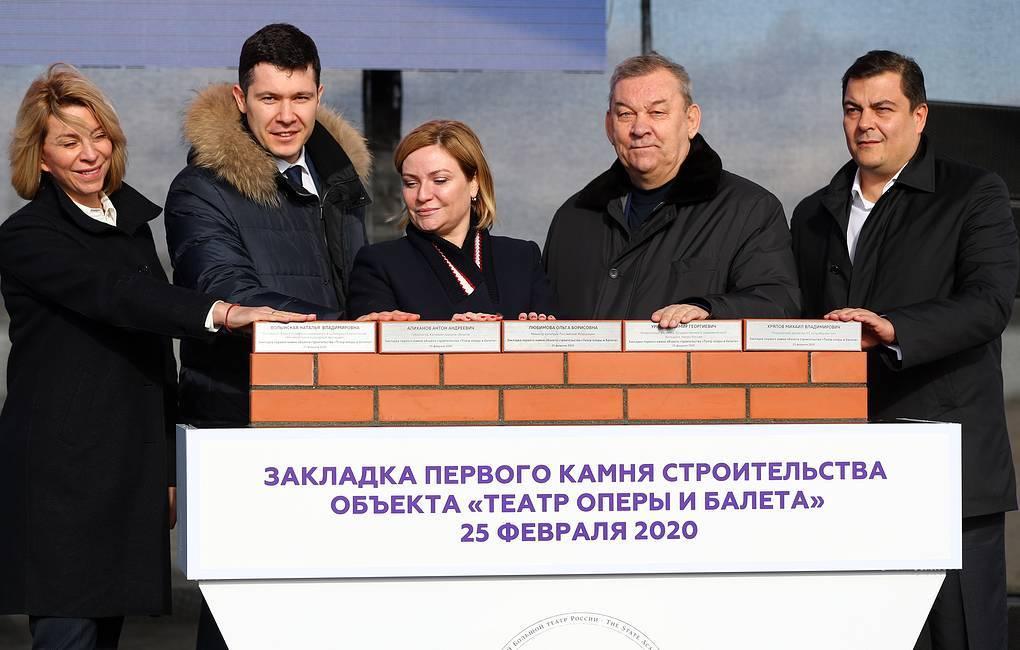 В Калининграде построят филиал Большого театра