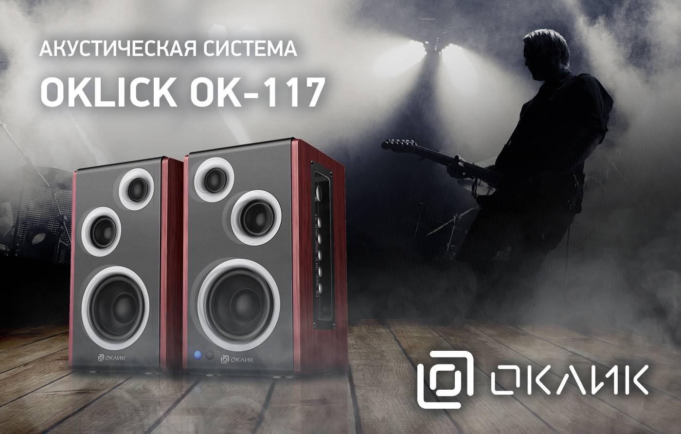 Оклик ОК-117: звук с большим потенциалом