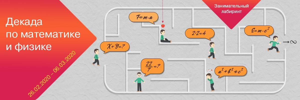 Занимательный лабиринт с призами для учителей математики и физики