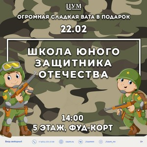 Юные нижегородцы примут участие в школе юного защитника Отечества
