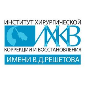 В Институте им. В.Д. Решетова провели нестандартную операцию