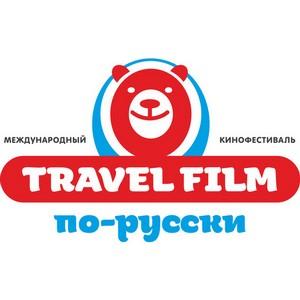 Традиционный московский фестиваль фильмов о путешествиях