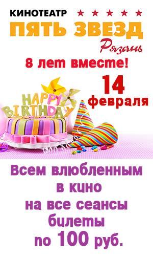 День рождения кинокомплекса «Пять звезд-Рязань»