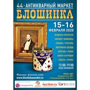 44-й Антикварный маркет «Блошинка»