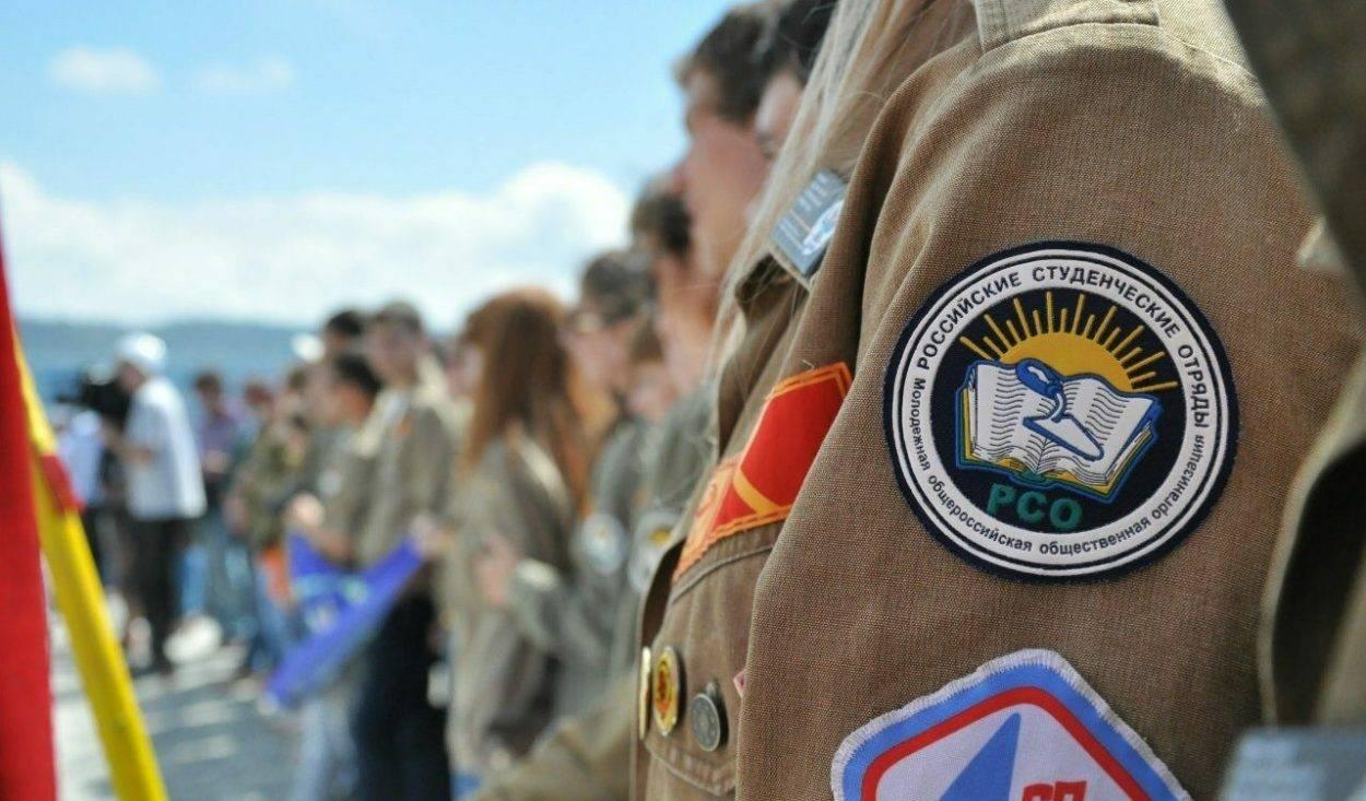 17 февраля - День российских студенческих отрядов