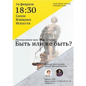 16 февраля музыканты и поэты сыграют в бисер в клубе «Дума» в Москве