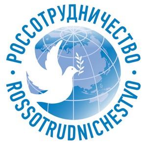 Россотрудничество рассказало о проектах к 75-летию Победы