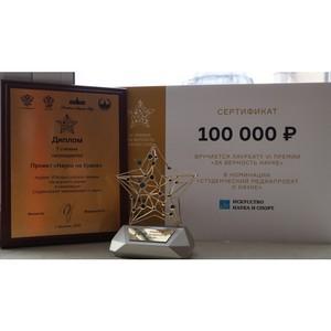За верность науке: университет получил престижную премию