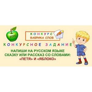 Конкурс словесного творчества для детей «Фабрика слов»