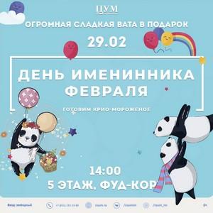 Нижегородский ЦУМ приглашает детей на День именинников февраля