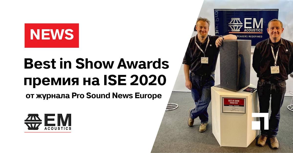 EM Acoustics получили награду от Pro Sound News Europe на ISE 2020