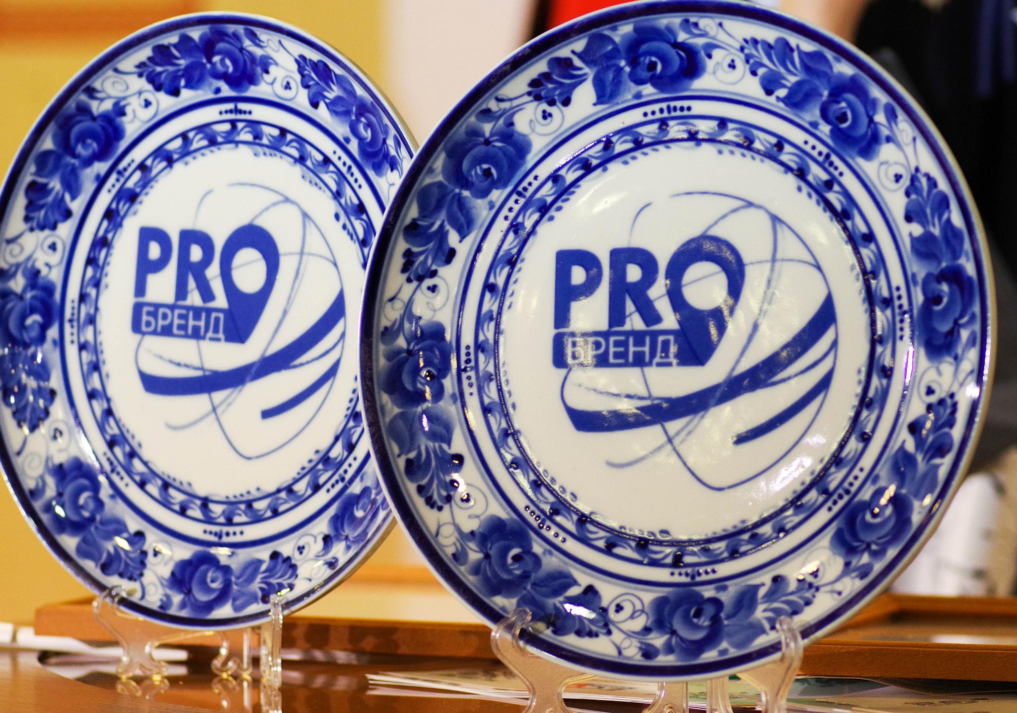 II международный маркетинговый конкурс «PROбренд»