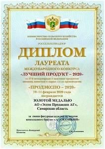 «Эссен Продакшн» - лауреат конкурса «Лучший продукт–2020»