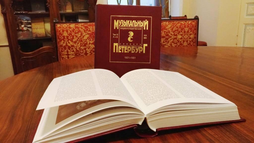 Презентация Энциклопедического словаря «Музыкальный Петербург. XIX в.»