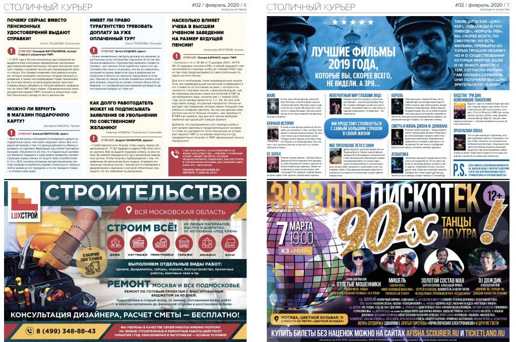 Вышел февральский номер московской рекламной газеты «Столичный курьер»