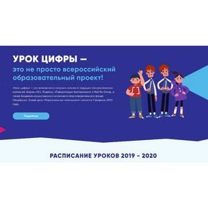 Кировские школьники могут присоединиться к февральскому «Уроку цифры»