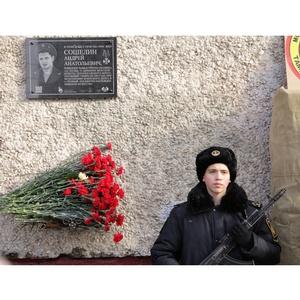 Открытие памятной доски морскому пехотинцу Андрею Сошелину