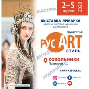 Модная выставка-ярмарка авторских работ «РусАртСтиль» в Москве