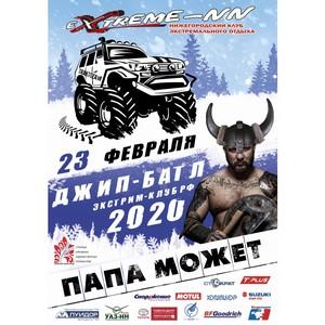 Джип-фестиваль «Папа может» пройдет в Нижегородской области