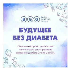BGG запускает проект по профилактике сахарного диабета-II у школьников