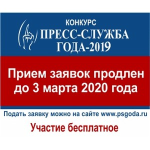 Конкурс «Пресс-служба года» продлил прием заявок до 3 марта 2020 года