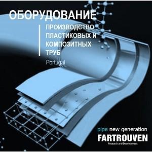 Оборудование для производства композитных и пластиковых труб, фитингов