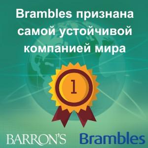 Brambles признана самой устойчивой компанией мира
