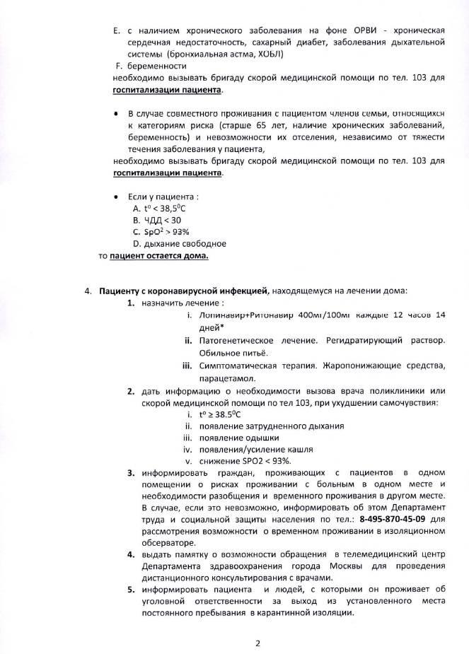 """Приказ №230 от 22.03.20 """"О временном порядке работы медорганизаций"""""""