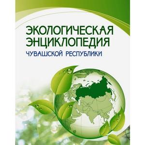 Дом дружбы народов Чувашии презентует экологическую энциклопедию