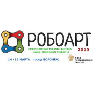 Шестой межрегиональный фестиваль Робоарт стартует в Воронеже 14 марта