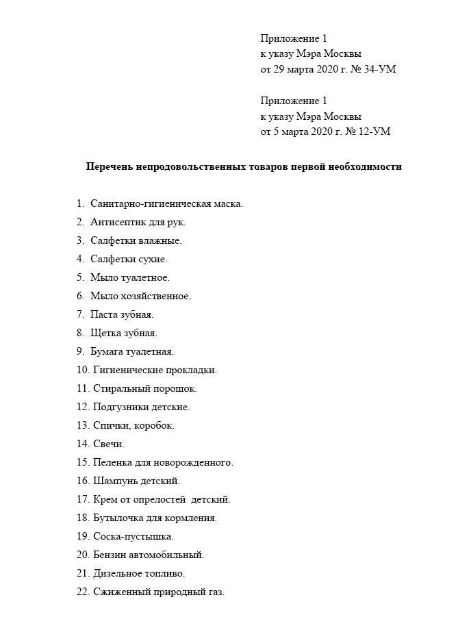 Ограничение передвижения по Москве и социальная поддержка