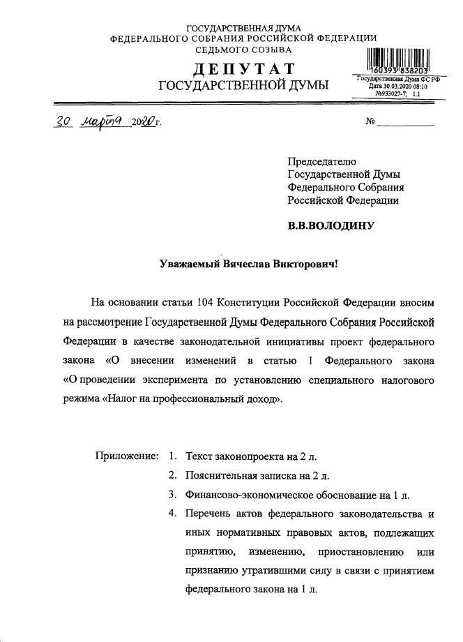 Налоговый спецрежим для самозанятых могут распространить на всю Россию