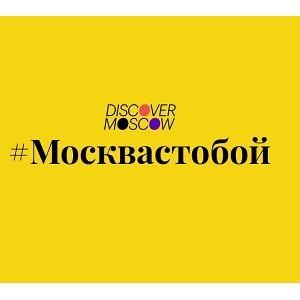 К #Москвастобой присоединились новые музеи и культурные площадки