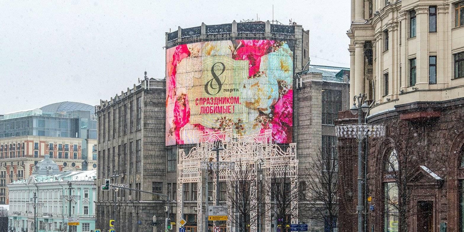 Москва готовится к празднованию 8 Марта