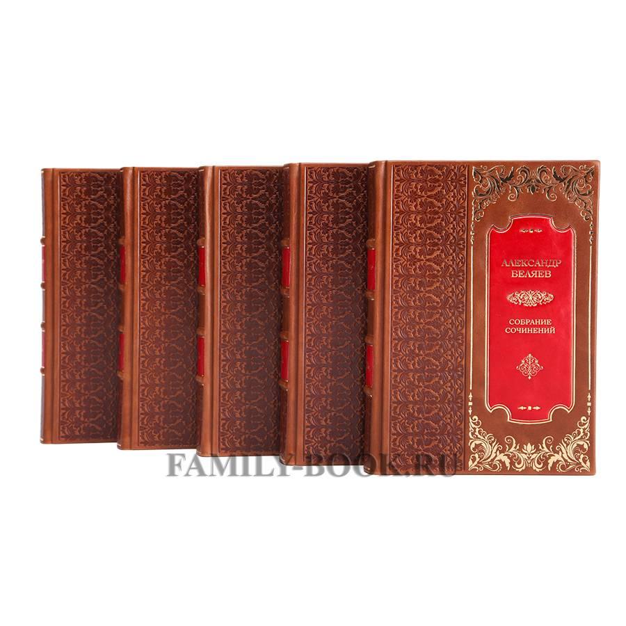 Подарочное издание А. Беляева в восьми томах в кожаном переплете