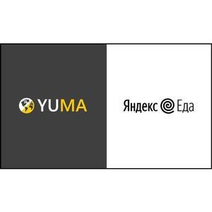 Yuma и Яндекс.Еда: успешная интеграция произведена