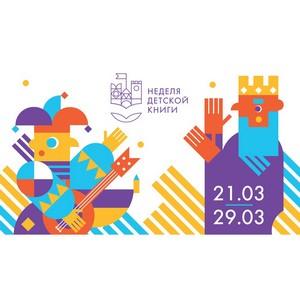 Программа Недели детской книги – 2020 в Москве