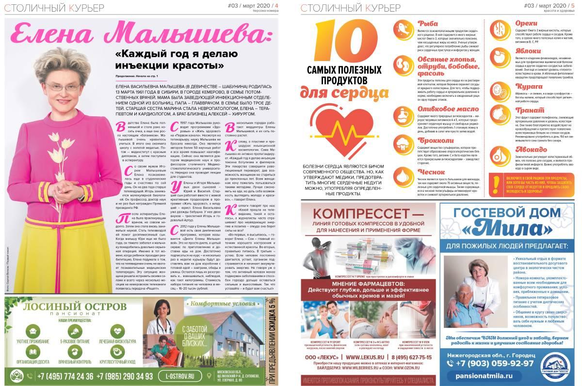 Вышел мартовский номер московской рекламной газеты «Столичный курьер»