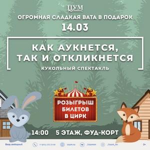 Нижегородский ЦУМ приглашает детей на спектакль