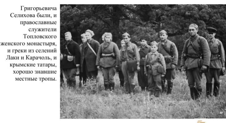 Крымские партизаны во время принятия присяги.