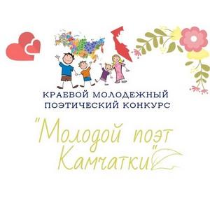 На Камчатке определены победители конкурса «Молодой поэт Камчатки»