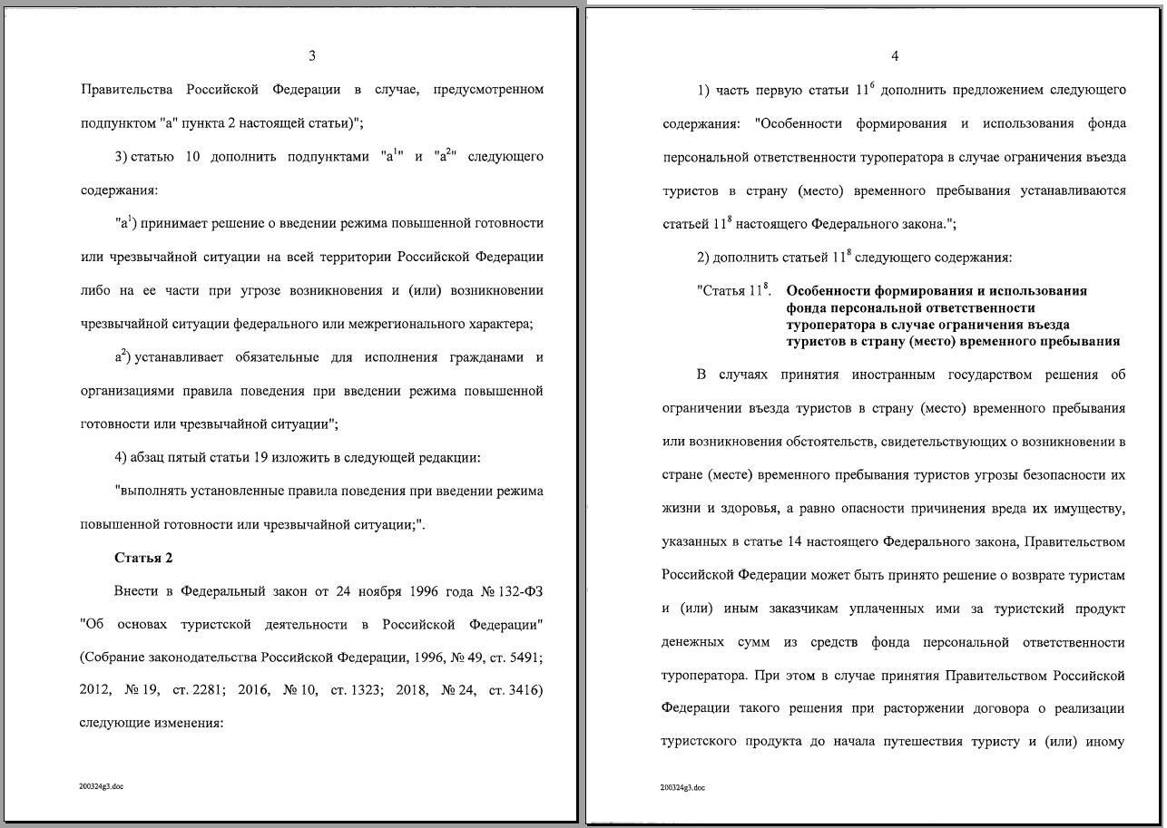 Поправки в закон об экстренных мерах из-за распространения Covid-19