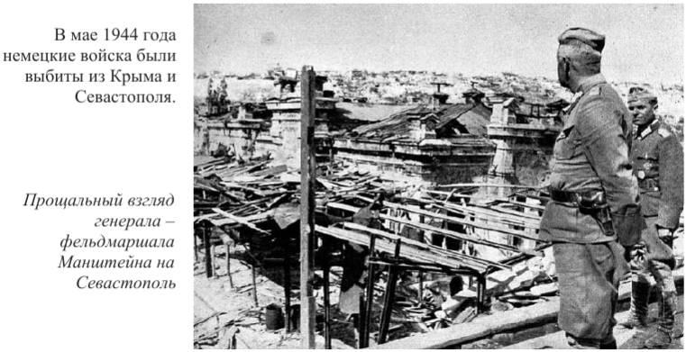 Фотографии Крыма и Севастополя сделаные в период войны.