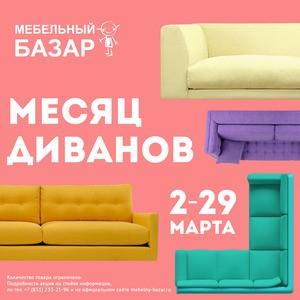 Март объявлен «месяцем диванов» в нижегородском ТЦ «Мебельный Базар»