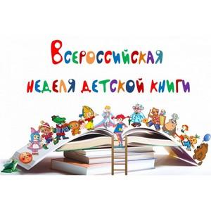 Всероссийская Неделя детской книги 2020